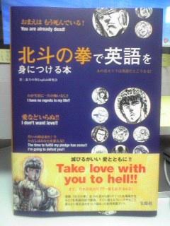 6月7日北斗の拳英語本