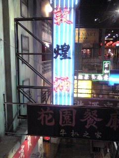 7月8日香港