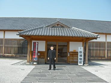 萩博物館写真1