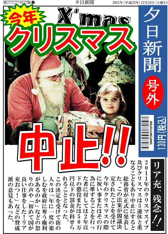 XmasNEWS