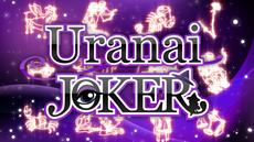 uranai_joker.jpg