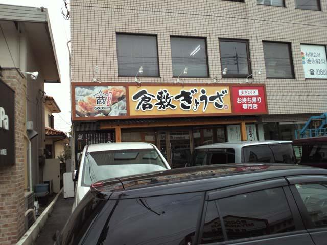 kurashikigyouza_ima_001.jpg