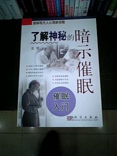 中国の催眠本
