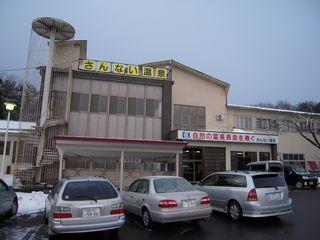 さんない温泉ヘルスセンター (青森市)