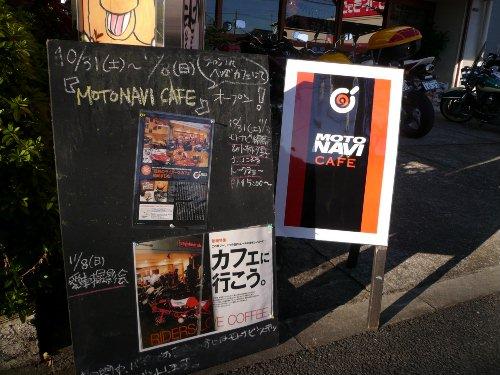 11・03MOTO NAVI Cafe01