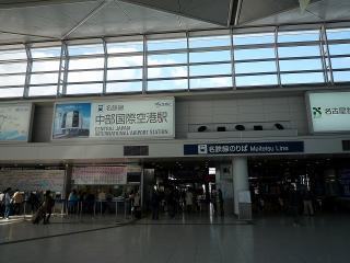 名鉄 中部国際空港駅