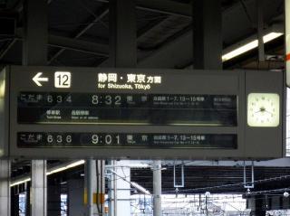 豊橋駅 新幹線ホーム