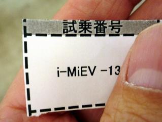 i MiEV 試乗