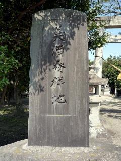 酒人神社 美酒発祥地の碑