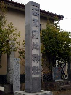石工団地神社