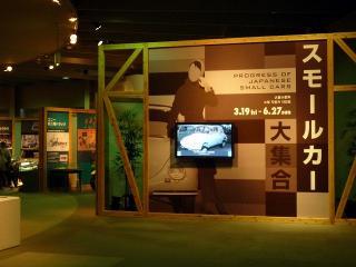 トヨタ博物館 企画展「スモールカー大集合」