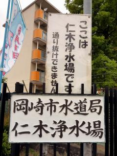 岡崎水道局 仁木浄水場