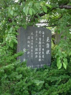 免許状の碑