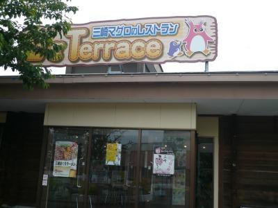 三崎マグロのレストラン Log Terrace