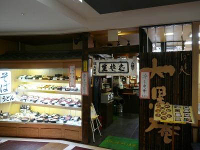 平塚 大黒庵 ラスカの店