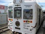 たま電車0001