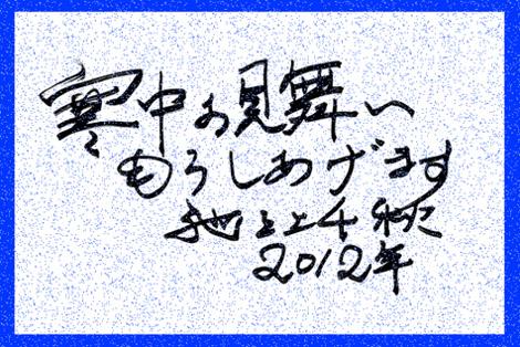 千秋さん寒中見舞2012