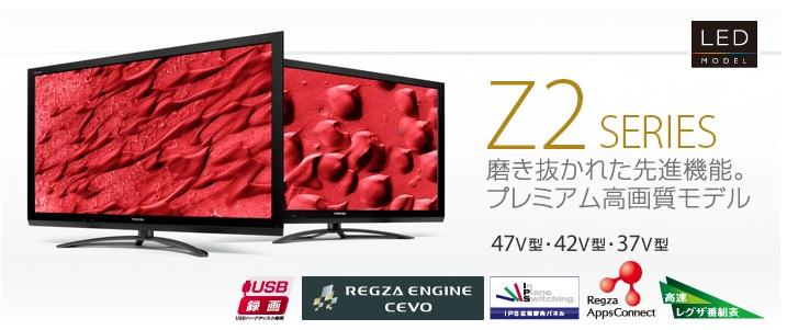 LED REGZA 37Z2