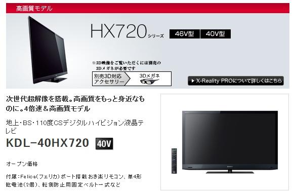KDL-40HX720.jpg