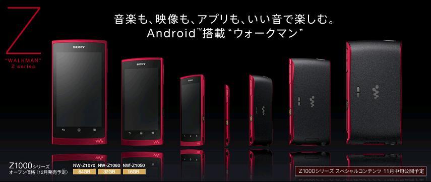 Walkman_Z.jpg