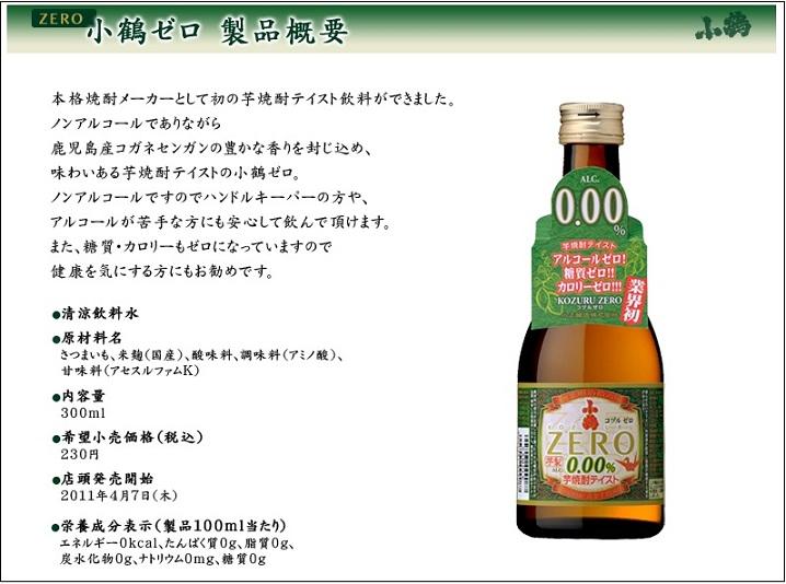 kozuru_zero.jpg