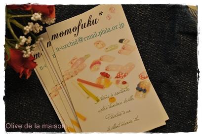 momofuku2.jpg