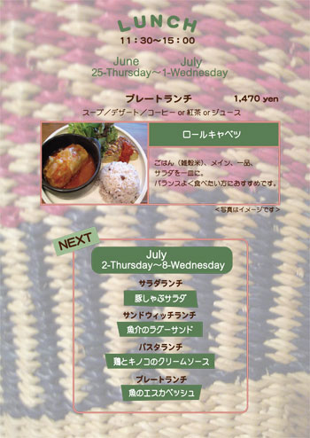 ランチ6月noブログ3-19-12-26