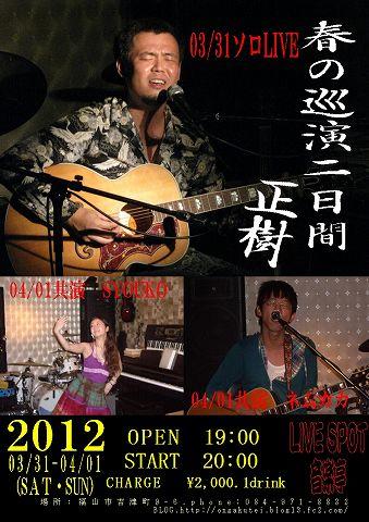 正樹2012