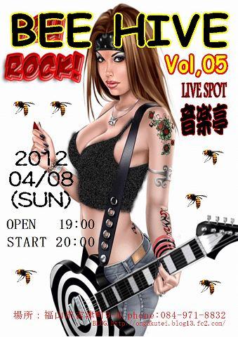 蜂Vol.05