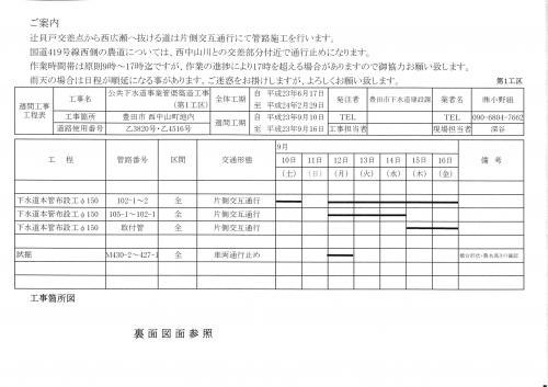 MX-3500FN_20110908_145237_001_convert_20110908145625.jpg