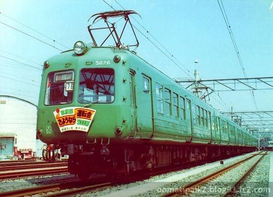 東急5000-1