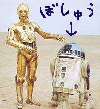 R2-D2募集中w