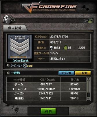 Crossfire20110320_0000.jpg