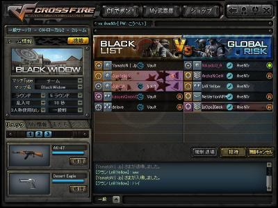Crossfire20110325_0000.jpg