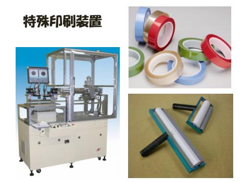 特殊印刷装置