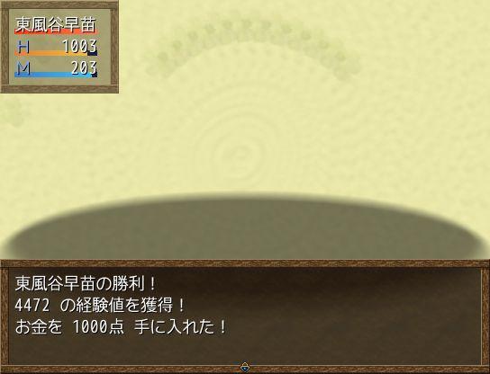 早苗さんRPG006