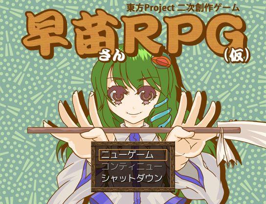 早苗さんRPG001