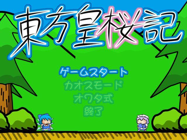 東方皇桜記001