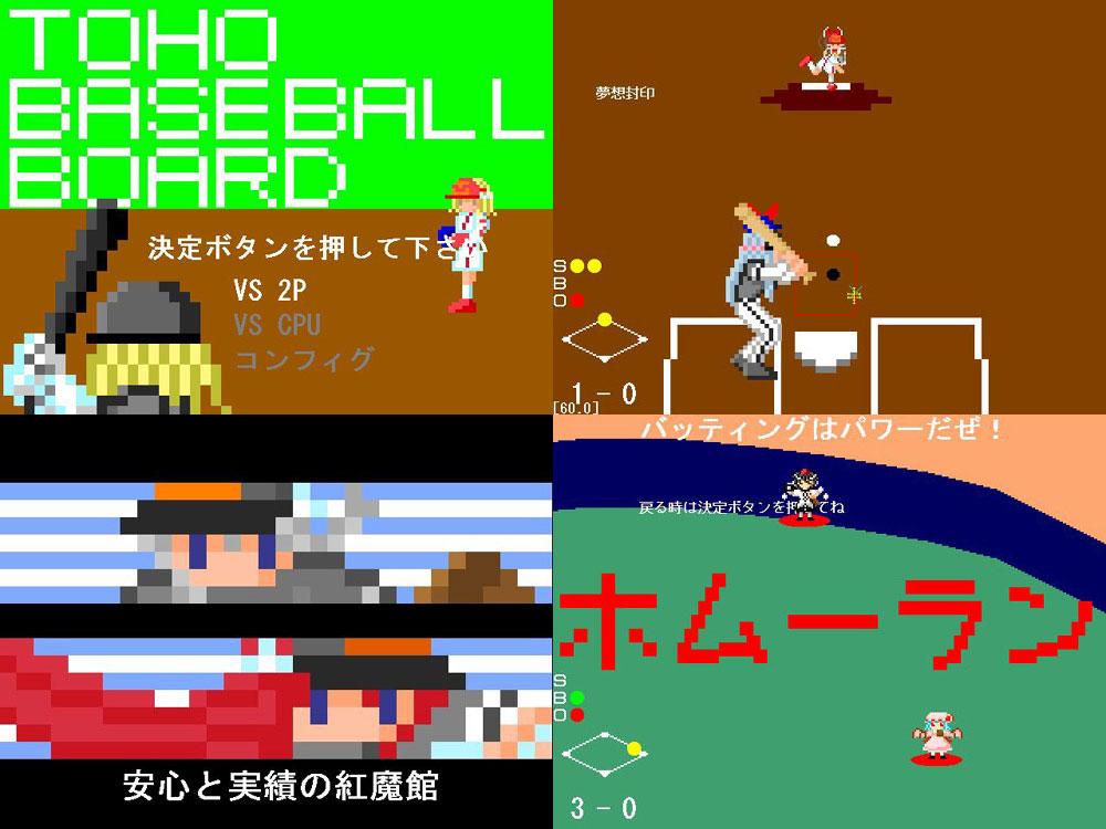 東方野球盤