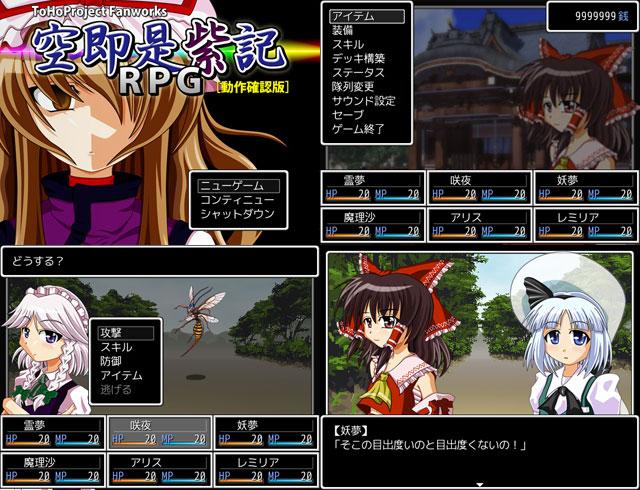 空即是紫記RPG01