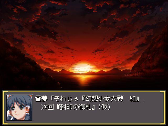 幻想少女対戦紅140