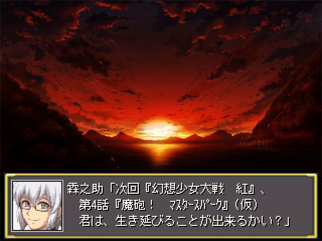 幻想少女大戦紅176