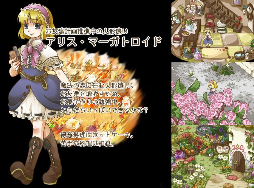 アリスのキッチン01