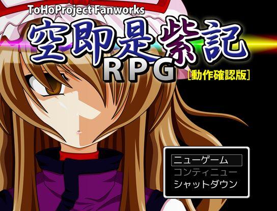 空即是紫記RPG001
