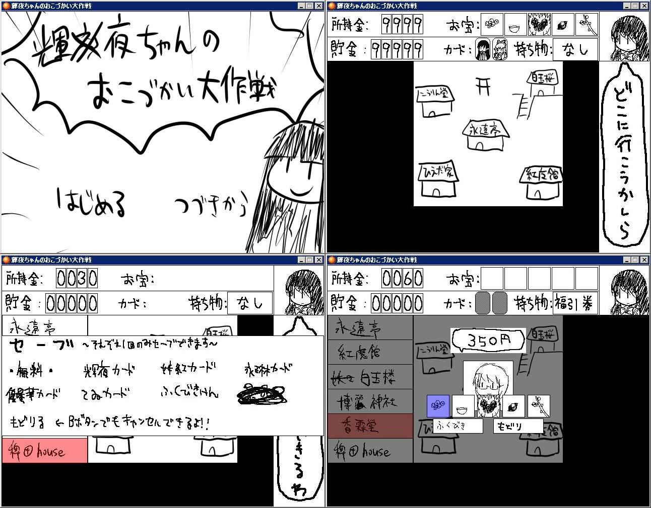 輝夜ちゃんのおこづかい大作戦01