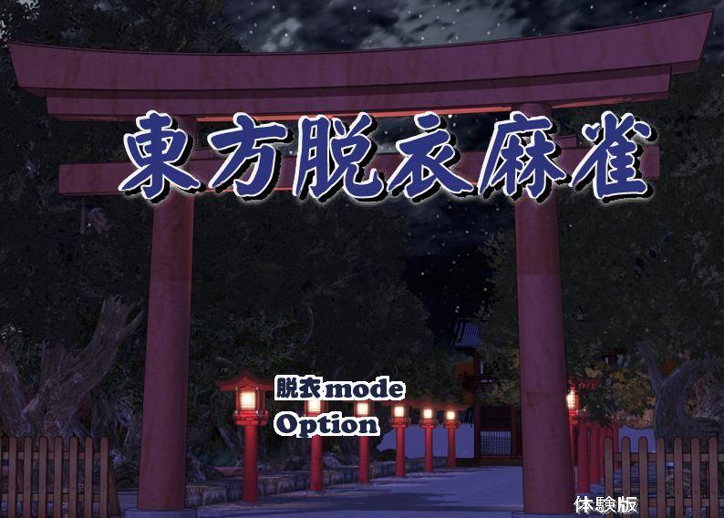 東方脱衣麻雀体験版009
