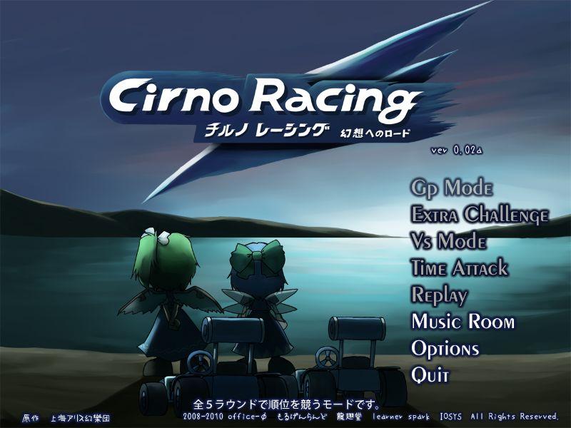 チルノレーシング001