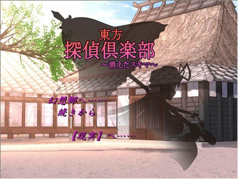 東方探偵倶楽部001