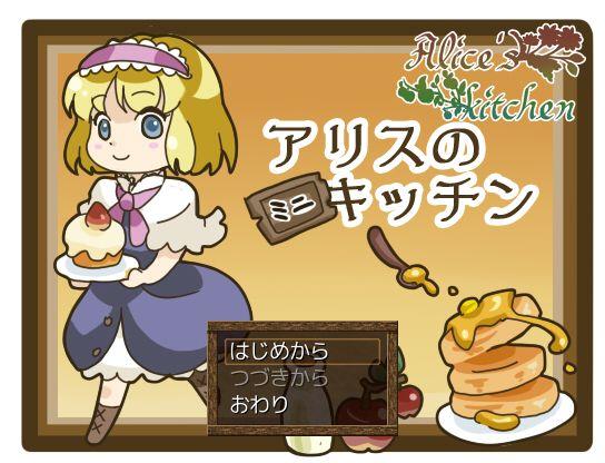 アリスのミニキッチン003