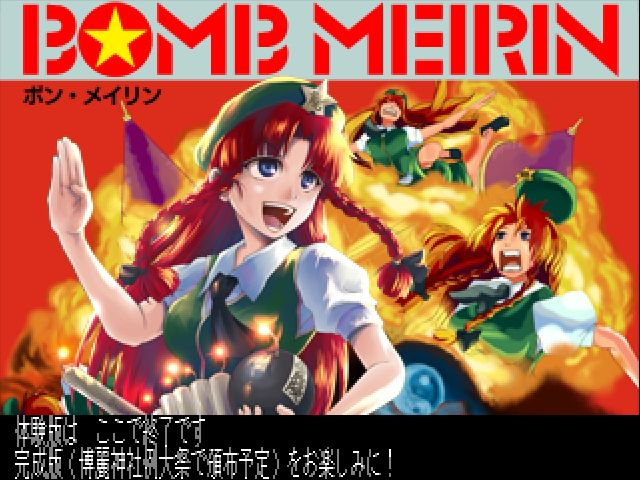 BOMBMEIRIN001.jpg
